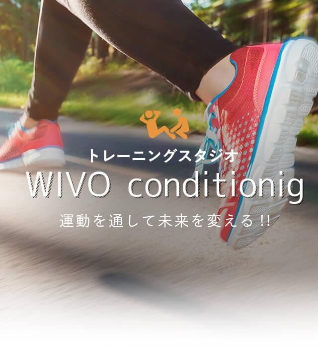 トレーニングスタジオ WIVO Conditioning
