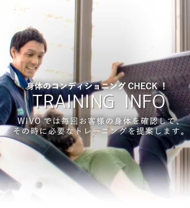 身体のコンディショニングCHECK Training INFO